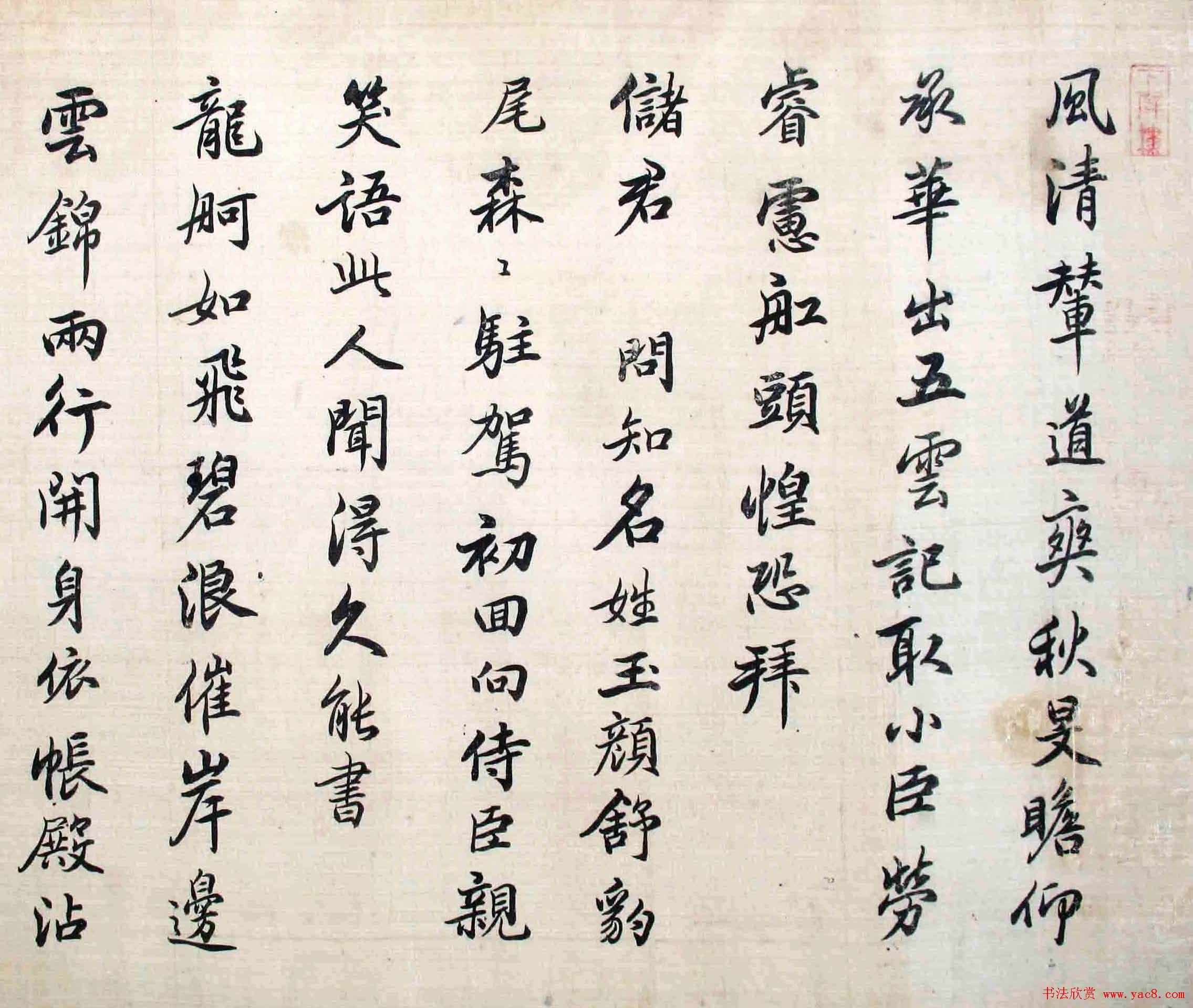 陈奕禧书法手卷欣赏《感恩诗十二首》