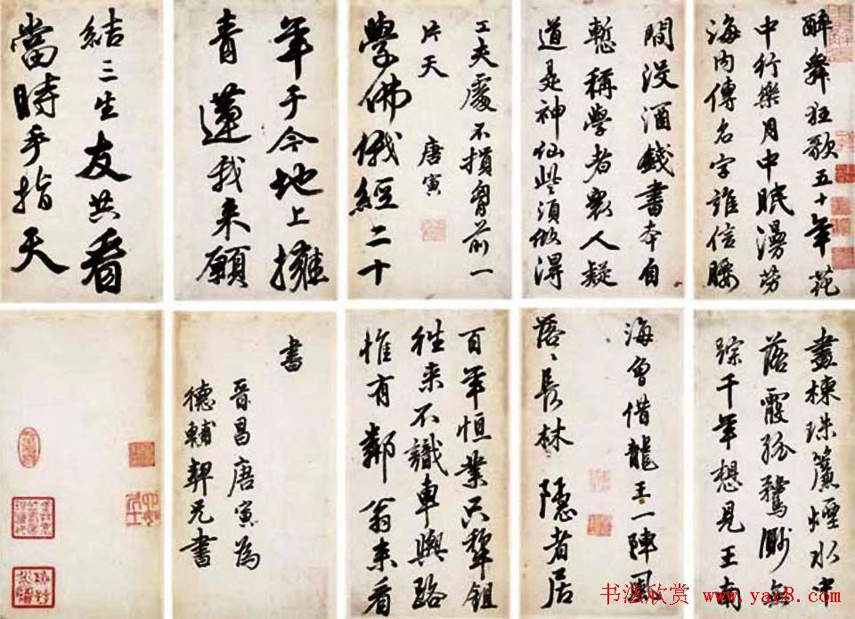 唐寅行书作品欣赏《醉舞狂歌诗》2种