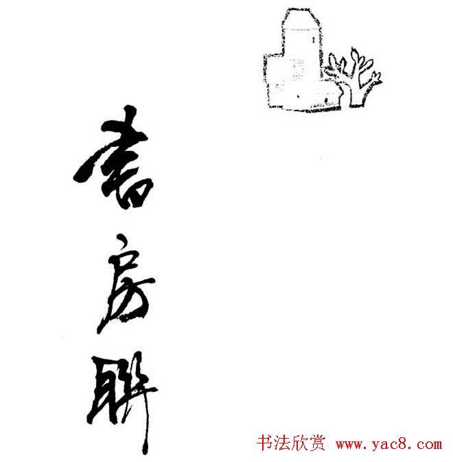 杨再春对联书法作品欣赏《五言书房联》