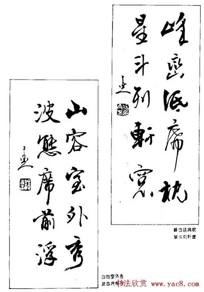 杨再春对联书法作品欣赏 五言书房联 第19页 书法专题 书法欣赏