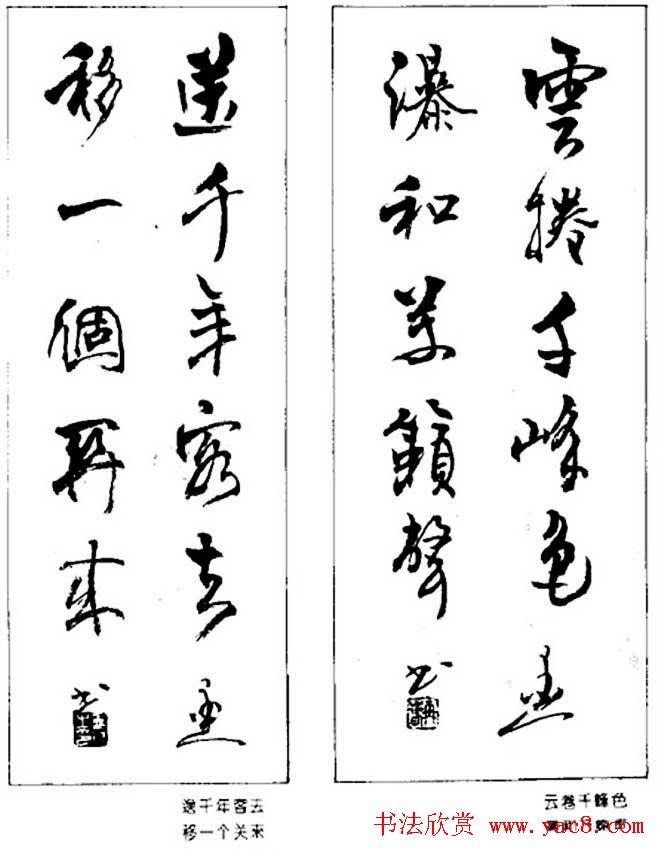 杨再春对联书法作品欣赏 五言书房联 第34页 书法专题书法欣赏