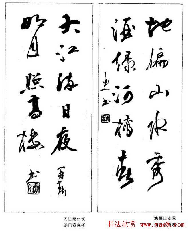 杨再春对联书法作品欣赏 五言书房联 第39页 书法专题 书法欣赏