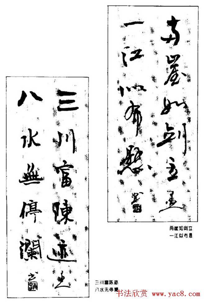 杨再春对联书法作品欣赏 五言书房联 第44页 书法专题书法欣赏