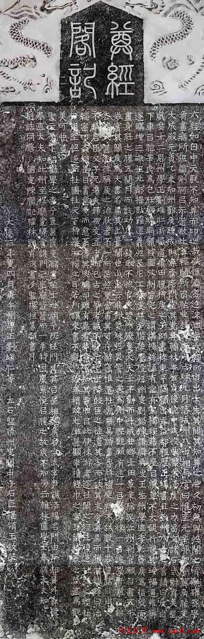 元代杨桓书法赏析《尊经阁记》碑