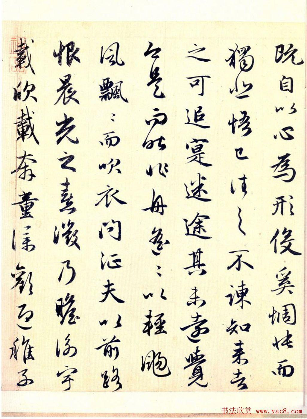 赵孟頫书法长卷《归去来辞卷》两种