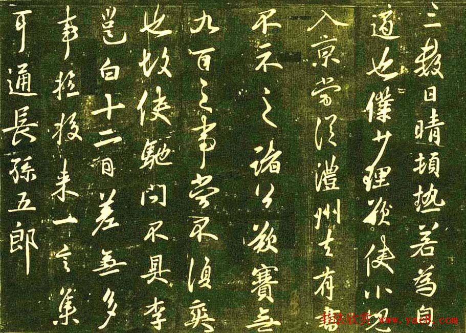 李北海行草书法欣赏《晴热帖》