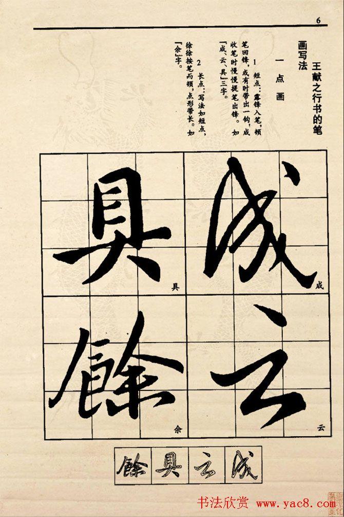 九宫格版行草字帖《王献之行书技法要诀》