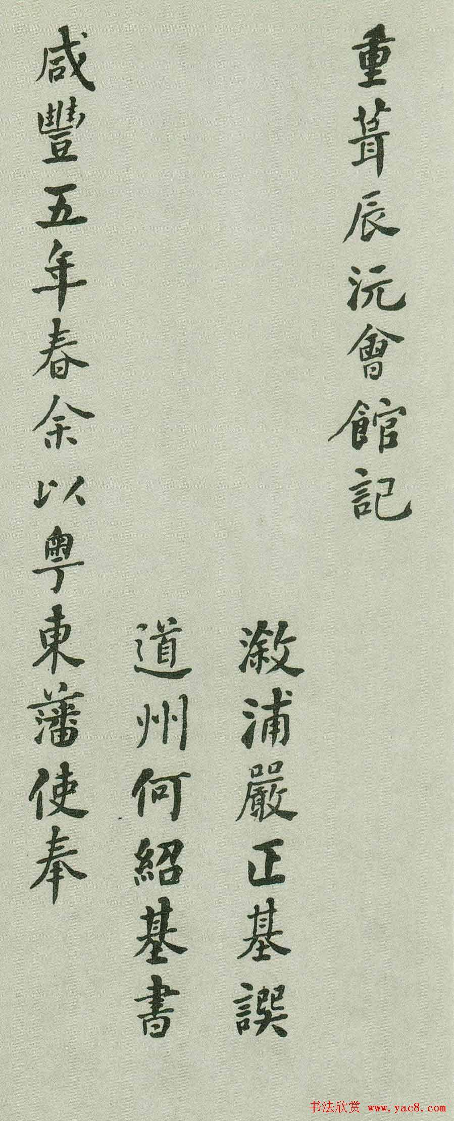 何绍基行楷书法欣赏《重葺辰沅会馆记》