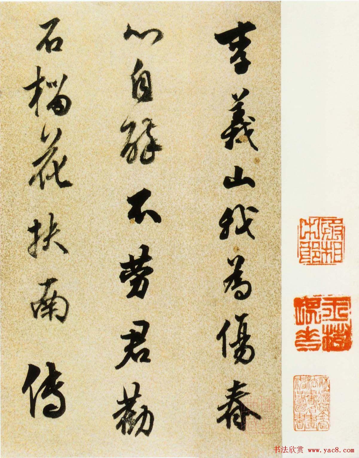 陈继儒行书欣赏《酒赋》高清书法图片