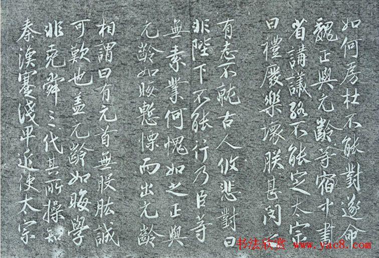 蔡京书法欣赏《十八学士图跋》拓本