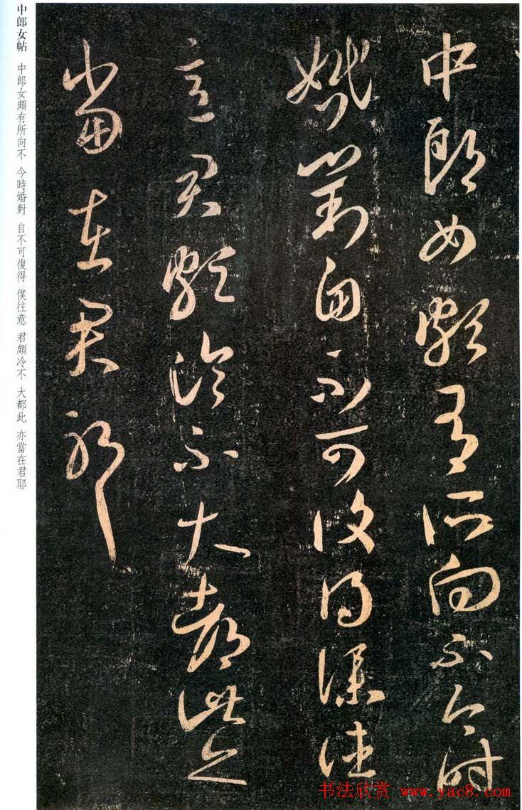 王羲之草书欣赏《中郎女帖》两种