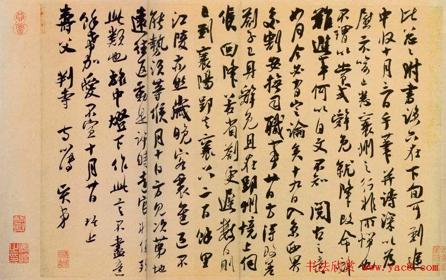 南宋吴琚行草书法欣赏《寿父帖》