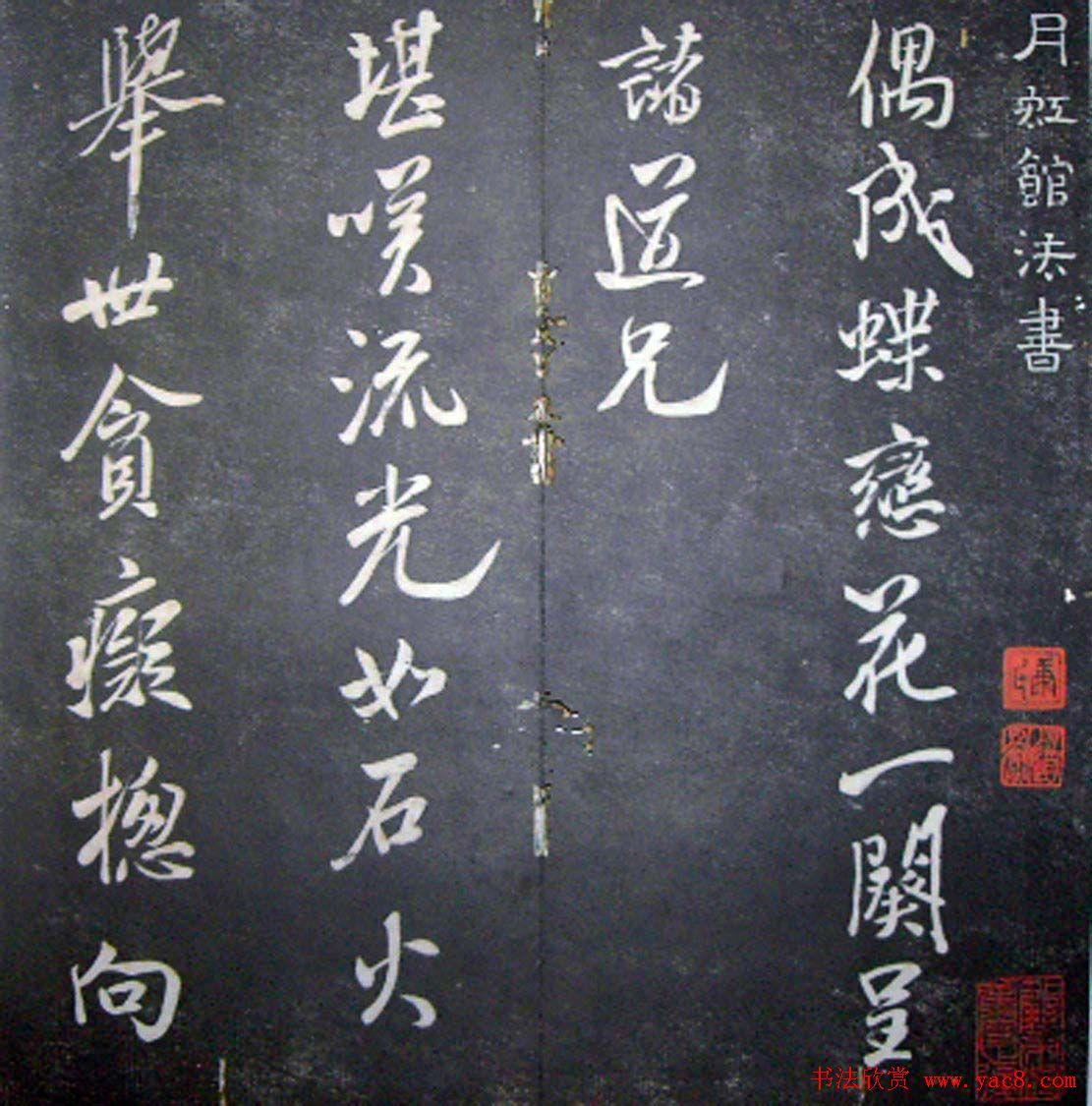 襄阳漫仕米芾书法欣赏《月虹馆法书》