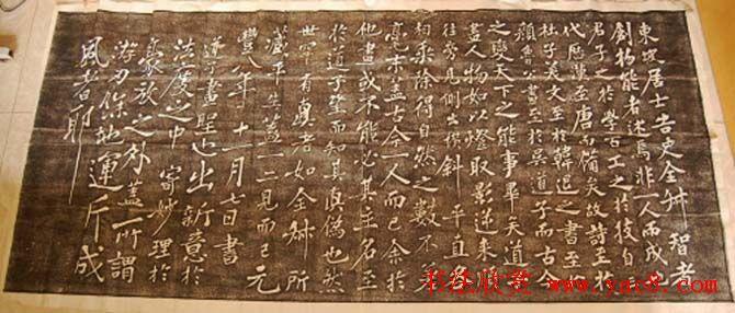 苏东坡行楷书法欣赏《登州卧碑》