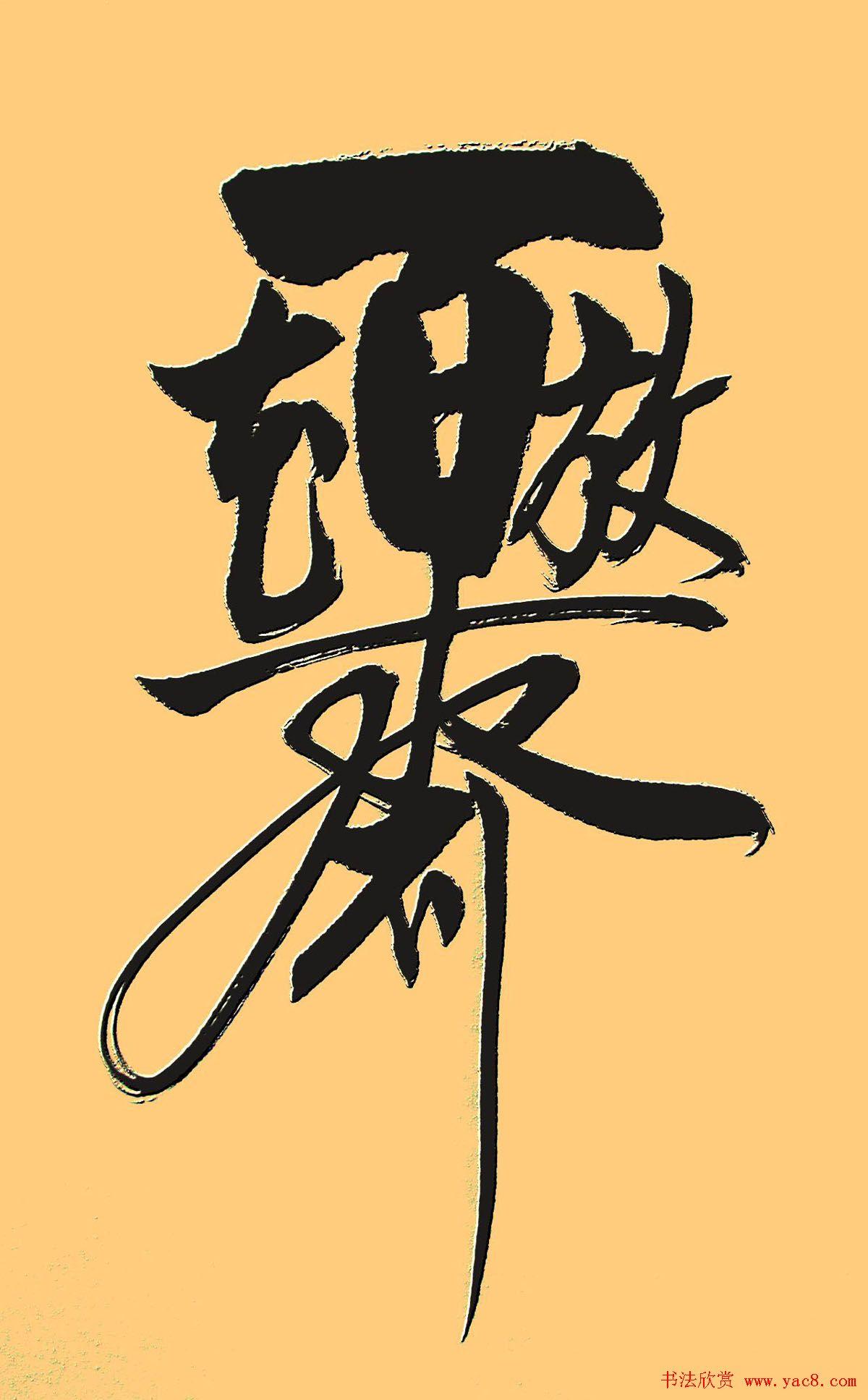 善字书法作品欣赏大全,五个字书法作品欣赏,虎字书法作品欣赏