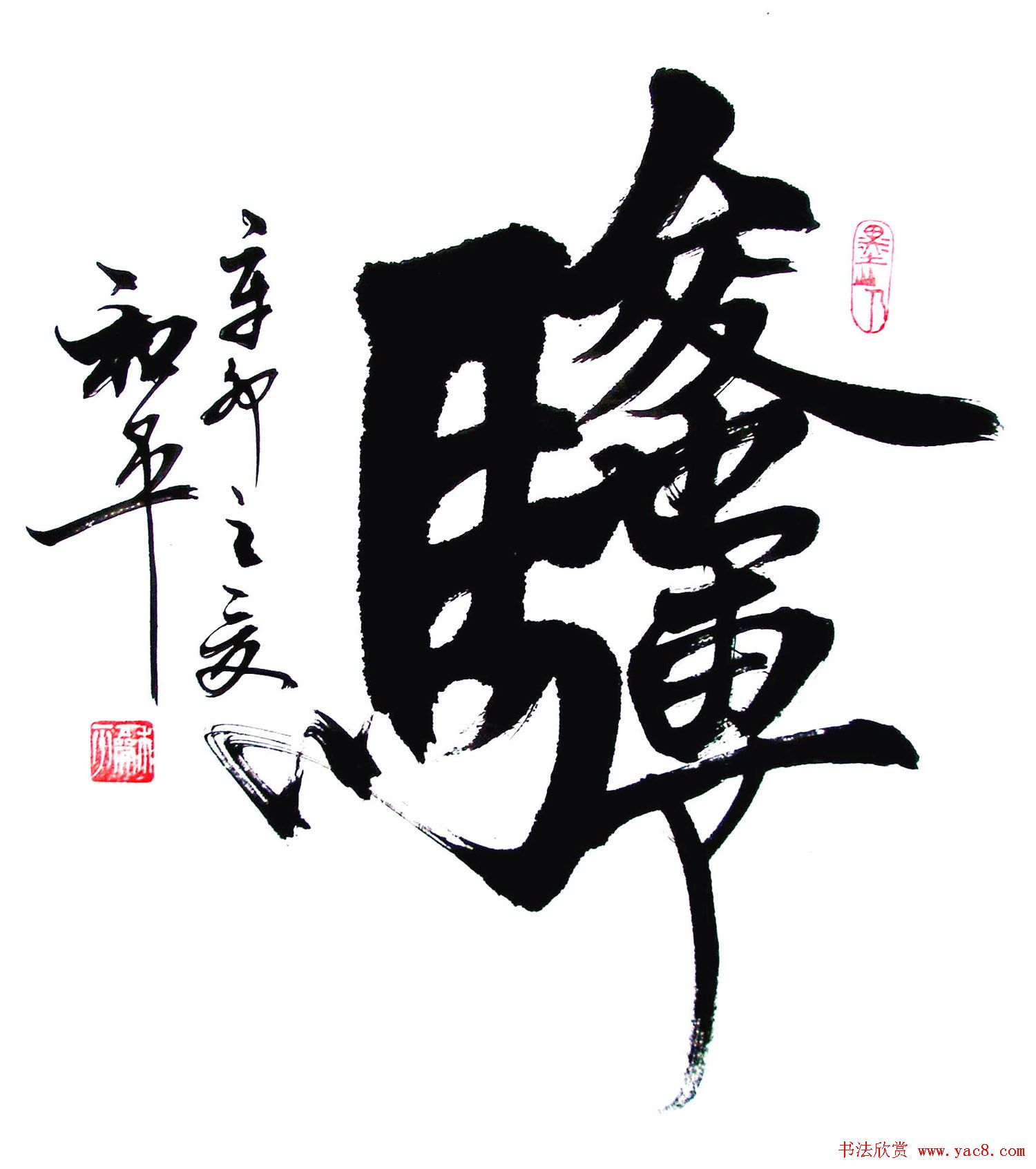 王和平组合字书法作品欣赏(20)