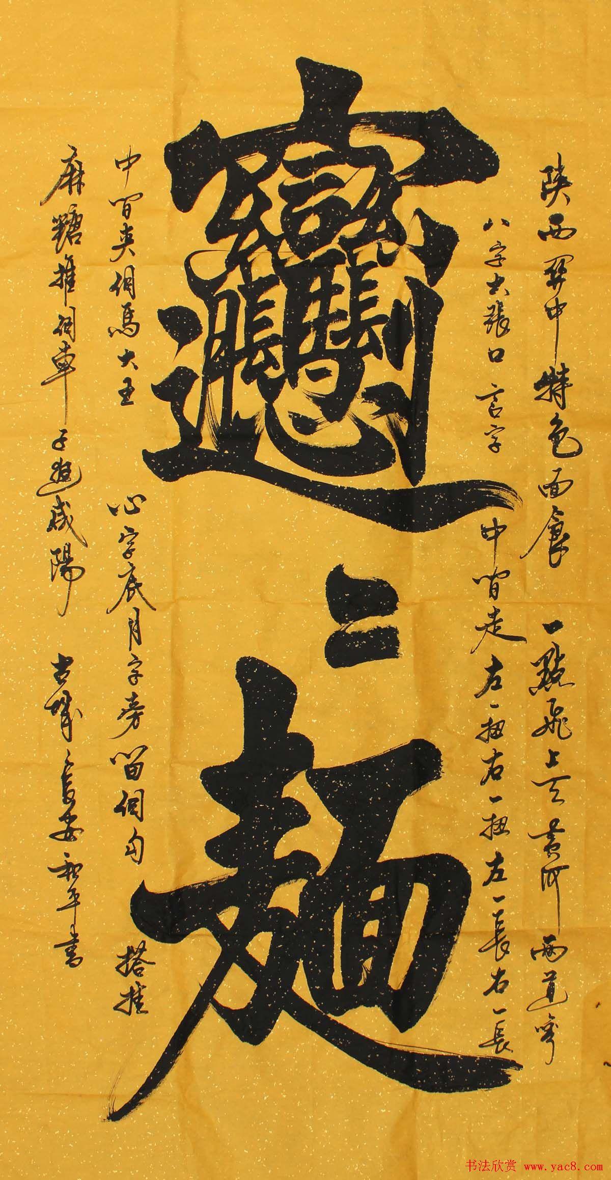 中国笔画最多的字 biang