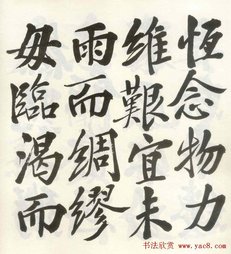 郑孝胥行楷书法《朱子治家格言》