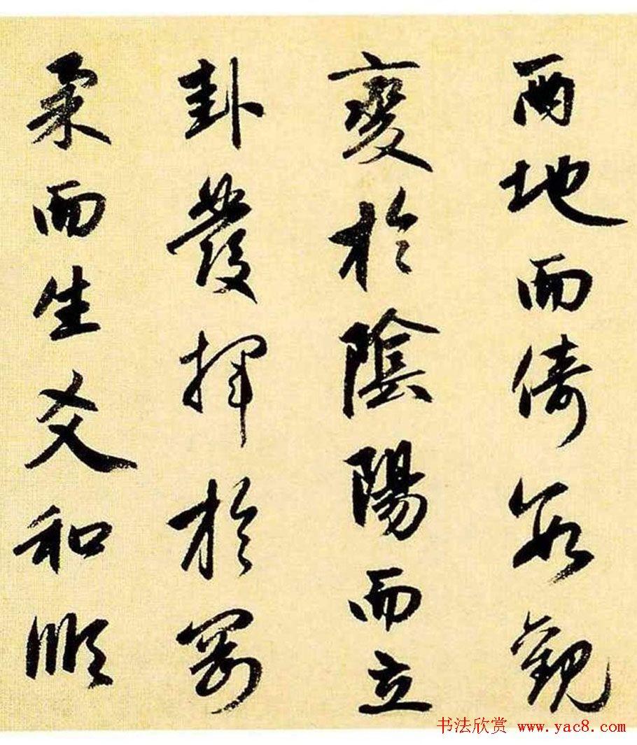 赵孟頫书法长卷作品欣赏《周易系辞》(2)