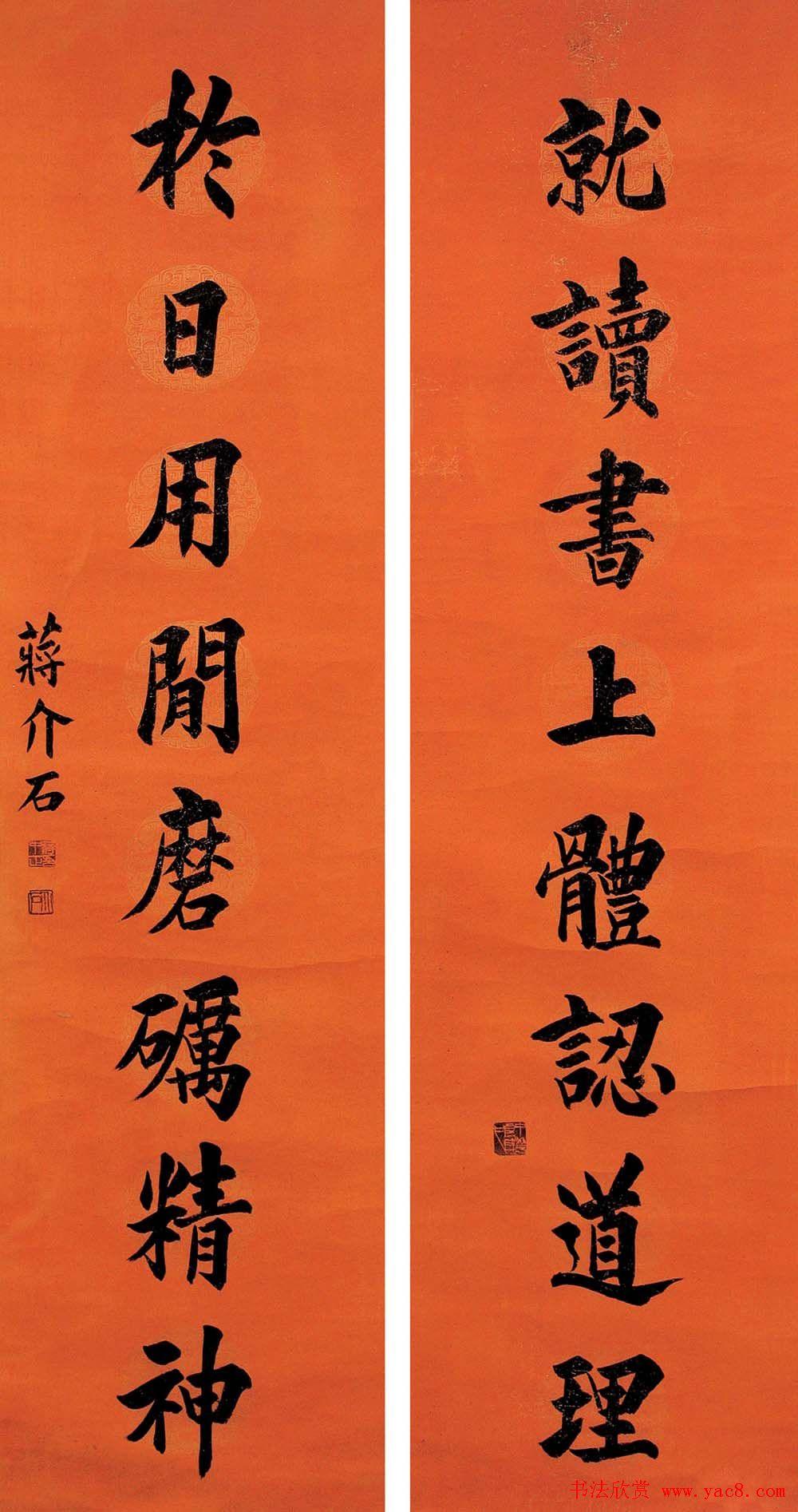 蒋中正书法作品欣赏 图片