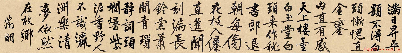 文徵明书法手卷欣赏《行书自作诗卷》