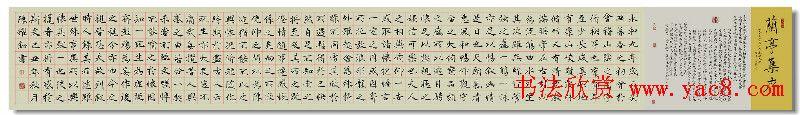 陈耀钿楷书作品兰亭集序卷