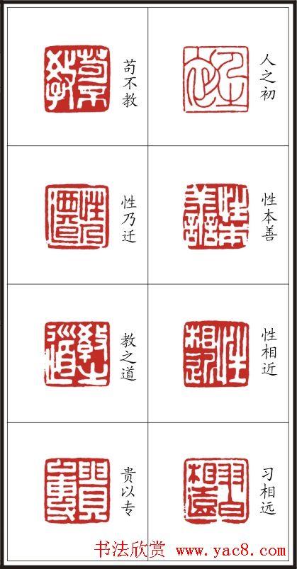李树恩篆刻作品欣赏《三字经》