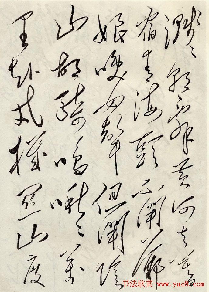 毛泽东行草书法欣赏《木兰辞》