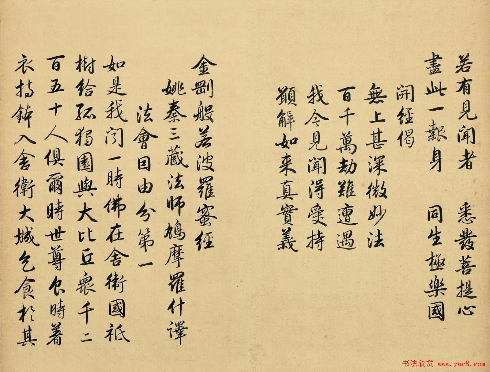 雍正皇帝书法真迹《金刚般若波罗蜜经》