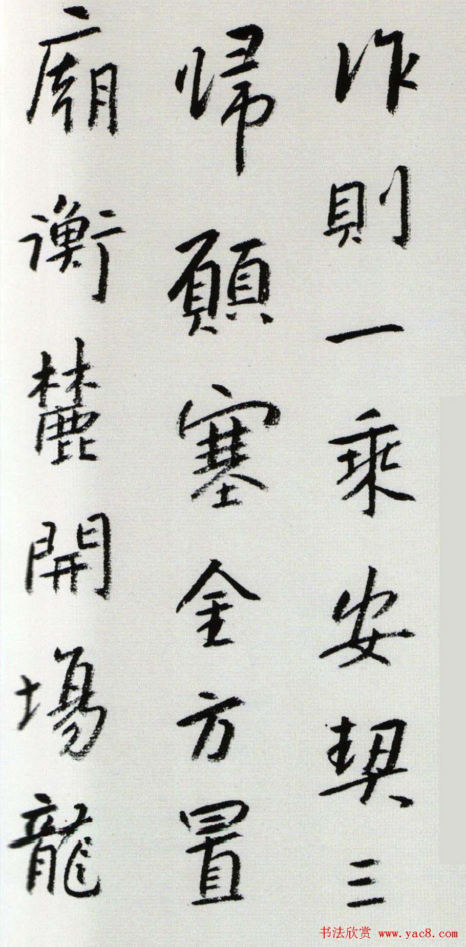 八大山人书法欣赏《富阳山水卷》