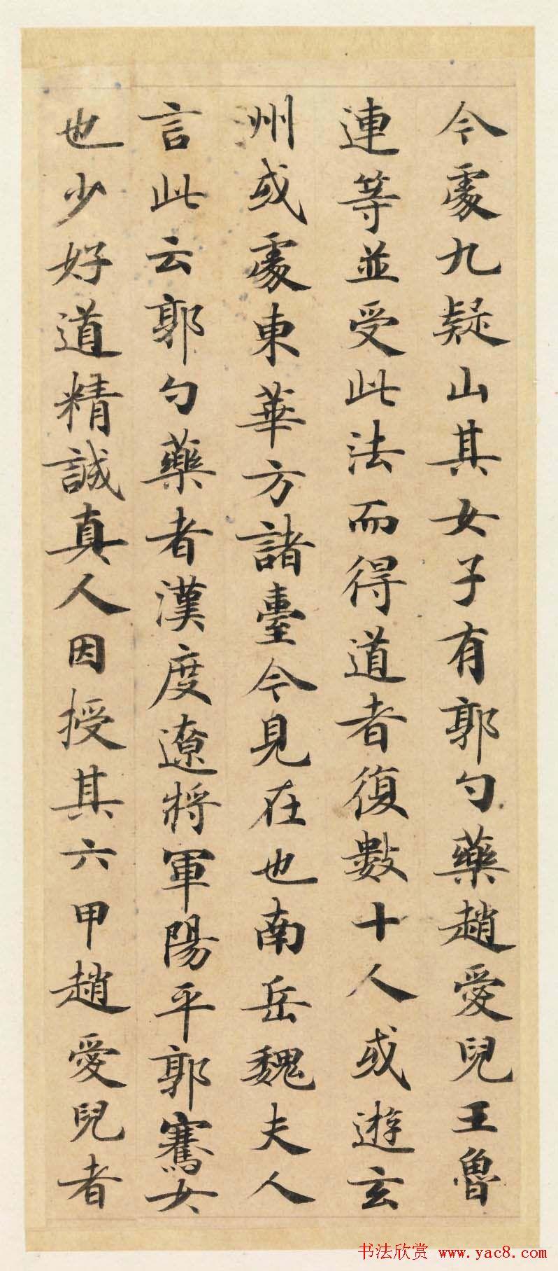 学习小楷范本唐代著名小楷《灵飞经》43行墨迹本