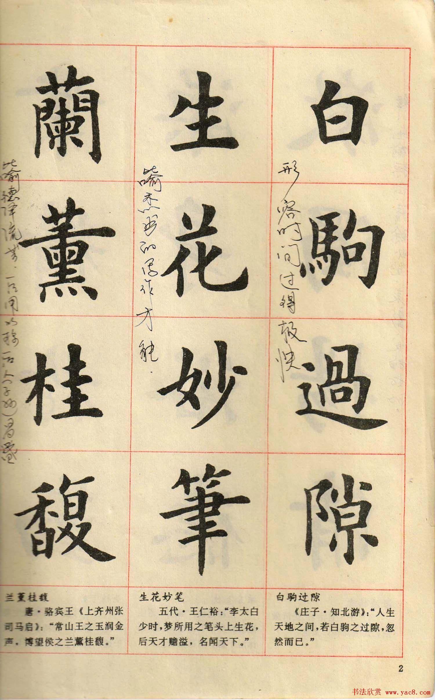 卢中南毛笔楷书字帖《中国成语300句》大图