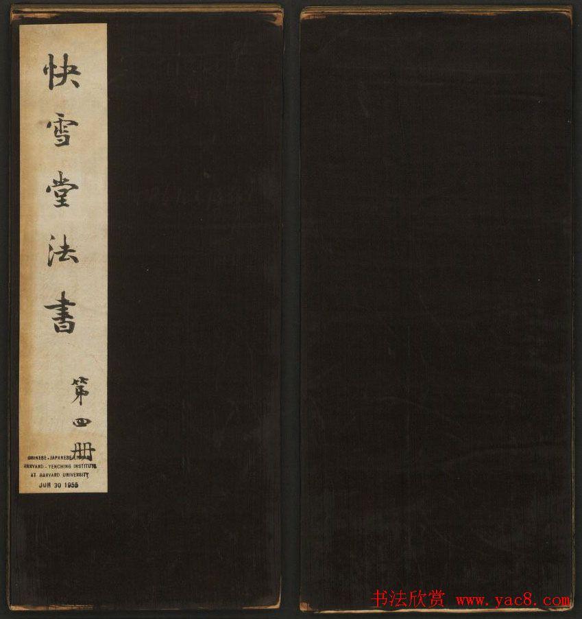 刘雨若摹刻《快雪堂法书》第四册