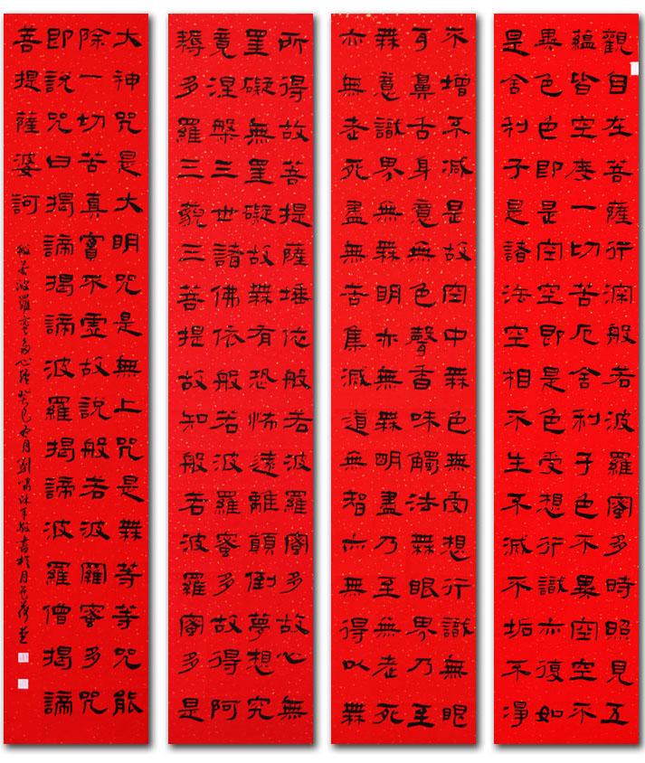 刘啸隶书作品六尺心经四条屏