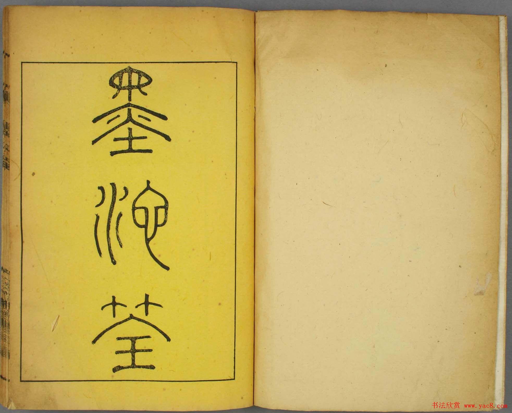 草书字帖欣赏《墨池筌》春夏卷大图