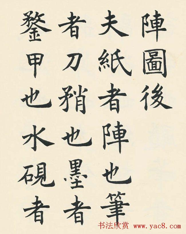 沈尹默楷书欣赏《王右军题笔阵图后》