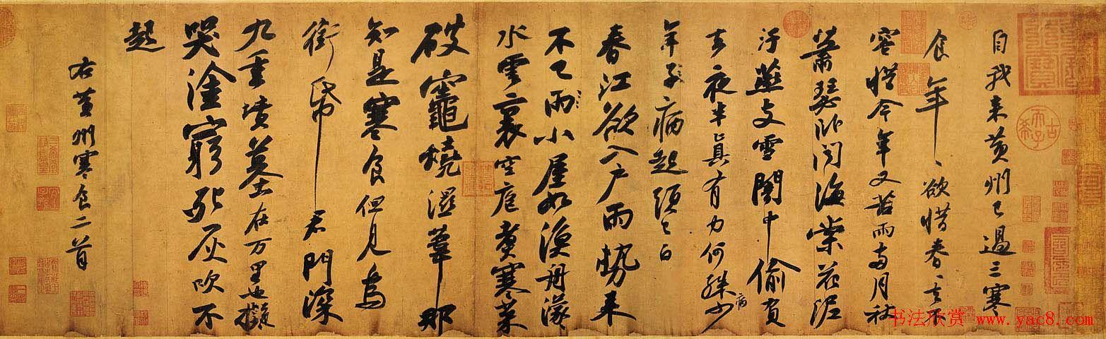 中华十大传世名帖:苏轼《黄州寒食帖》