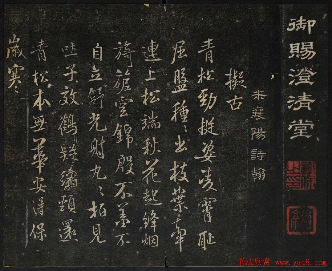 米芾法帖欣赏 御赐澄清堂第一册