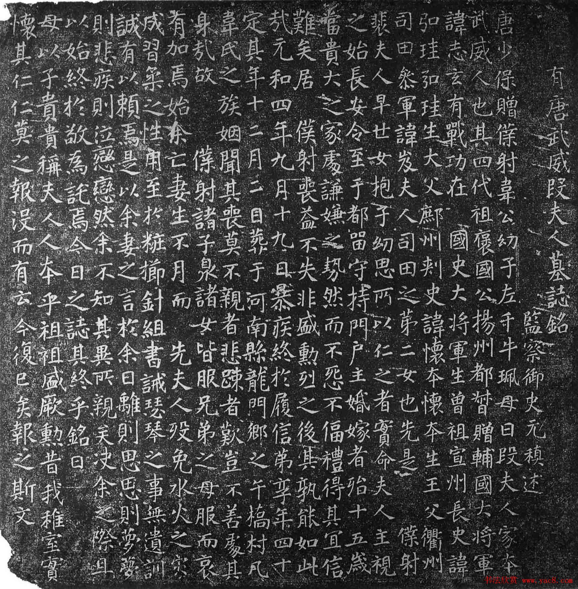 唐武威段夫人墓志铭并附沈鹏题签