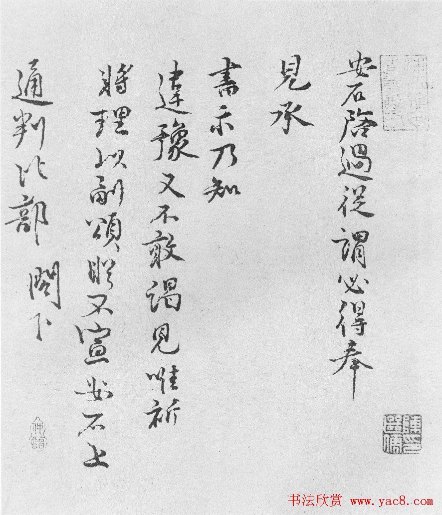 王安石行书尺牍墨迹《过从帖》