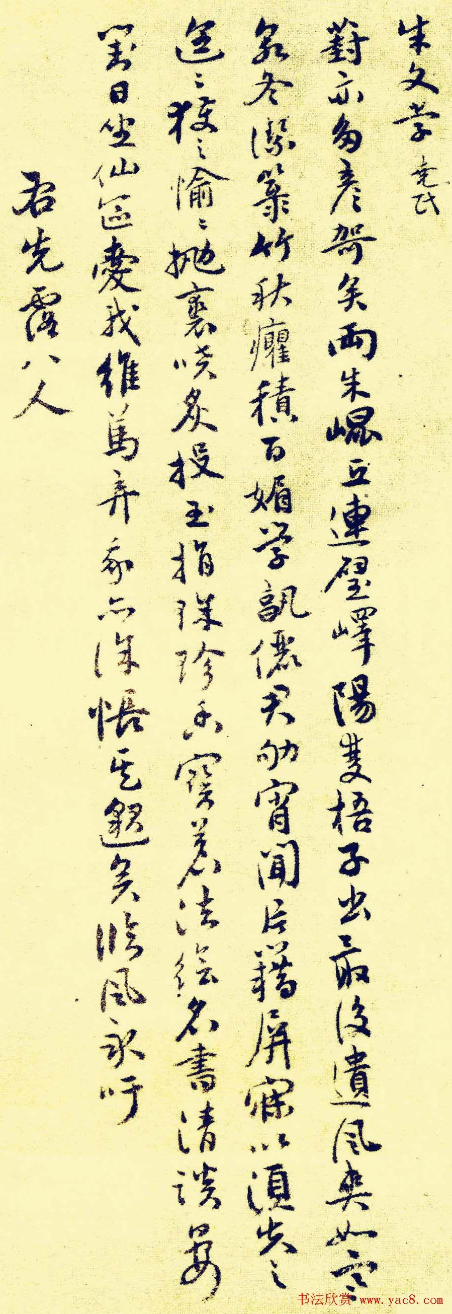 祝允明行草书法欣赏《苏台八咏小词》