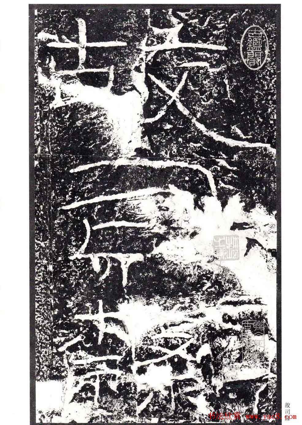 汉隶书欣赏《石门颂》日本二玄社清晰版