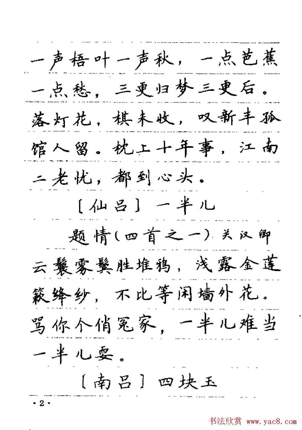 卢中南字帖欣赏 元曲名篇钢笔字帖图片