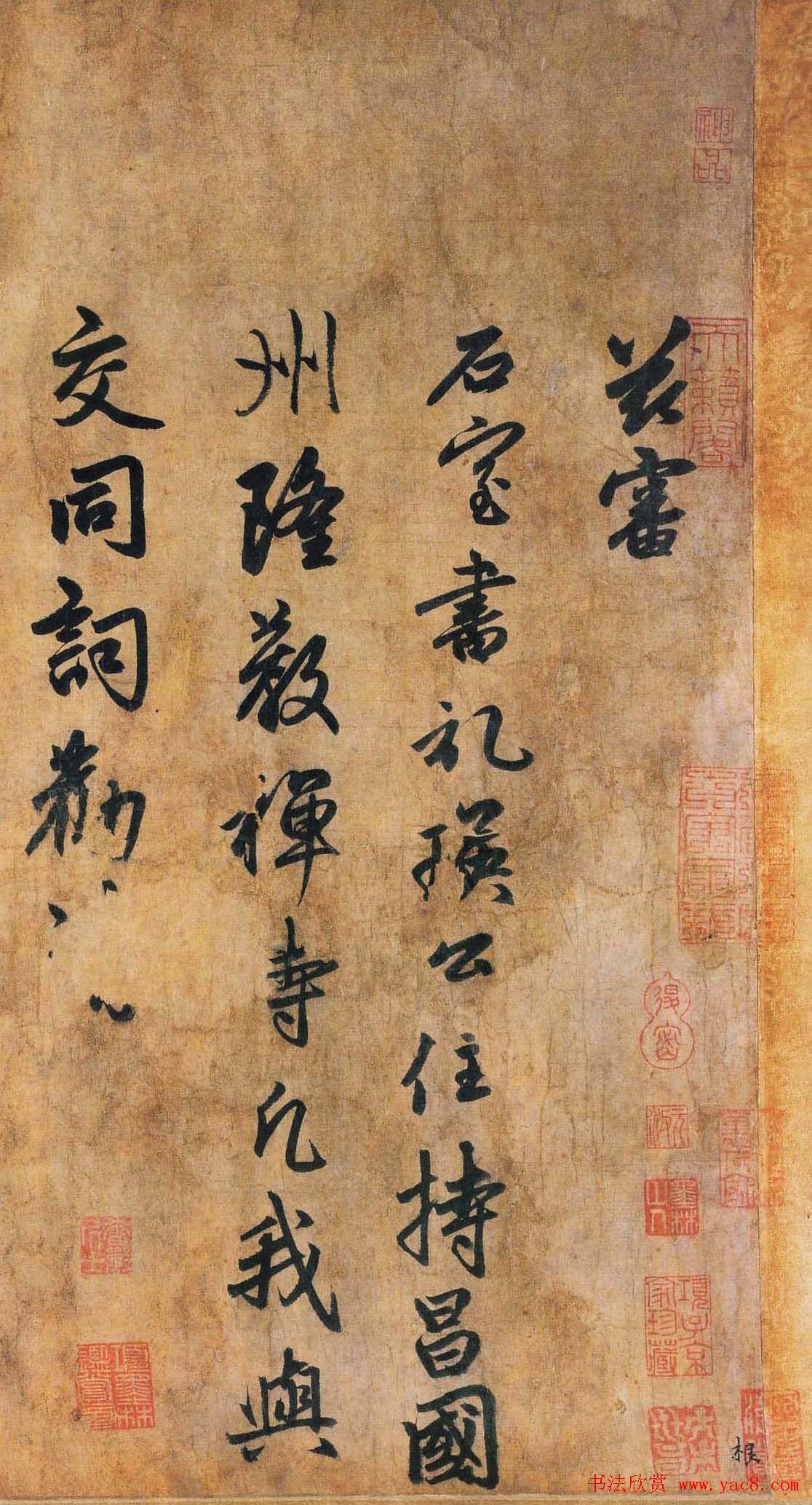 赵孟�\行书赏析《为隆教禅师寺石室长老疏》卷