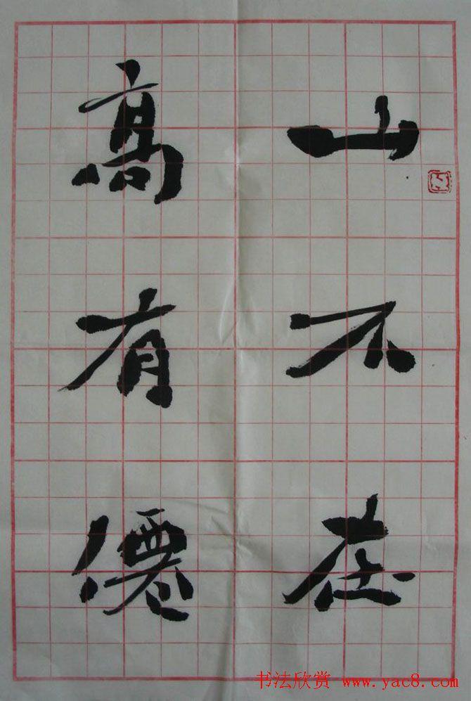 李松书法作品欣赏 陋室铭