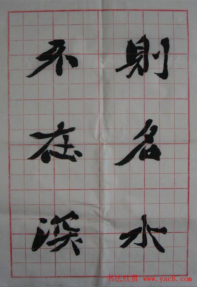 李松书法作品欣赏 陋室铭 第2页 书法空间 书法欣赏