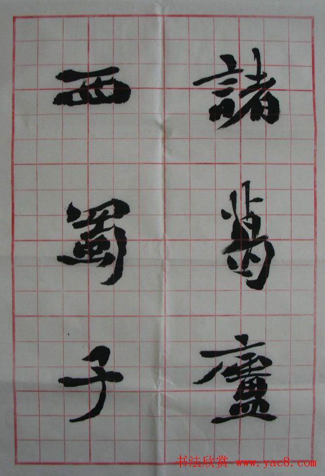 李松书法作品欣赏 陋室铭 第12页 书法空间 书法欣赏