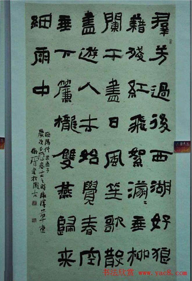 首届王羲之奖全国书法作品展览五十幅