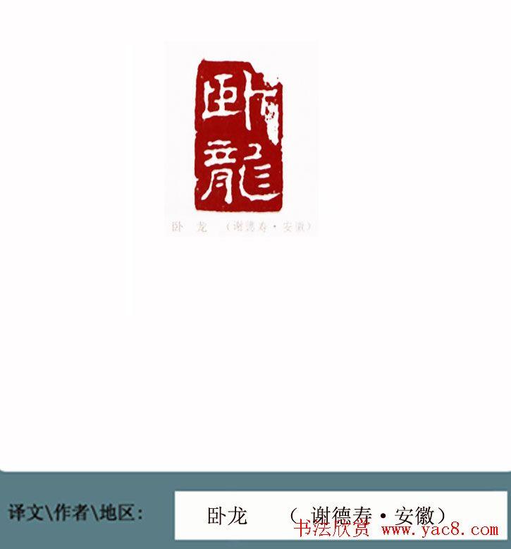 全国第一届书法篆刻展篆刻作品欣赏
