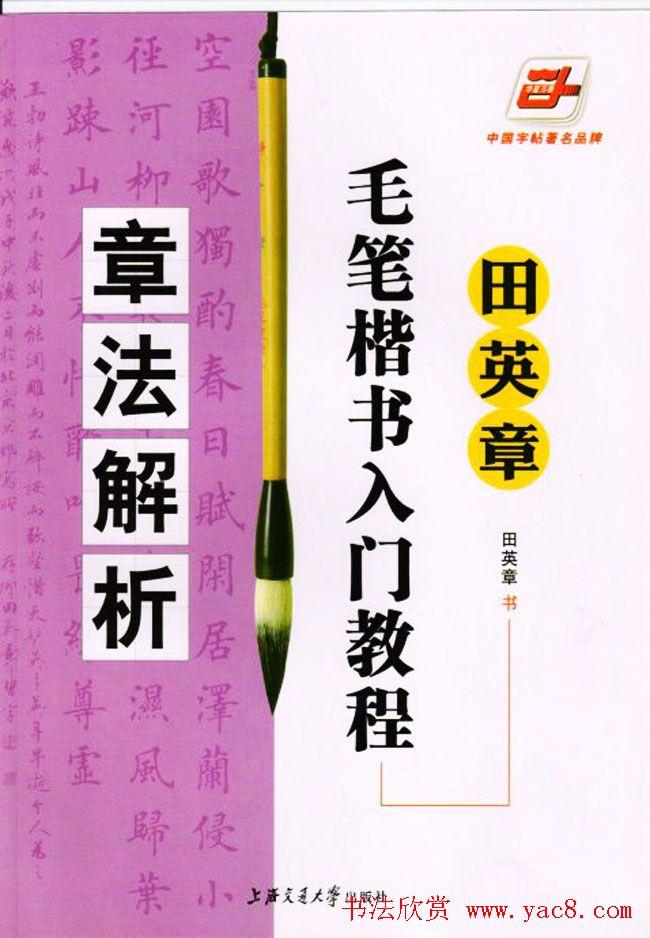 田英章楷书教程章法解析.pdf